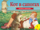 Книжка-панорамка Росмэн Кот в сапогах (Носов Н.) -