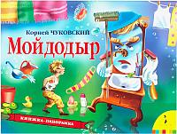 Книжка-панорамка Росмэн Мойдодыр (Чуковский К.) -