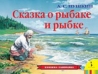 Книжка-панорамка Росмэн Сказка о рыбаке и рыбке (Пушкин А.) -