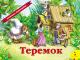 Развивающая книга Росмэн Теремок -