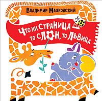 Книга Росмэн Что ни страница-то слон, то львица (Маяковский В.) -