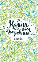 Книга Росмэн Камни для царевны. Повесть (Янге Е.) -