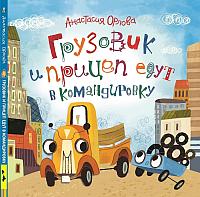 Книга Росмэн Грузовик и прицеп едут в командировку (Орлова А.) -