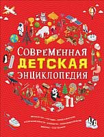 Энциклопедия Росмэн Современная детская энциклопедия -