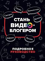 Книга Росмэн Стань видеоблогером. Подробное руководство (Путнэм У.) -
