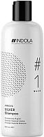 Шампунь для волос Indola Innova №1 Silver с содержанием пурпурных пигментов (300мл) -