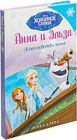 Книга Эксмо Анна и Эльза. Королевство лета (Дэвид Э.) -