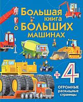 Энциклопедия Эксмо Большая книга о больших машинах -