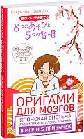 Книга Эксмо Оригами для мозгов. Японская система развития интеллекта ребенка (Синохара К.) -