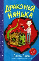 Книга АСТ Драконья нянька (Лэйси Дж.) -