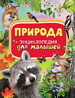 Энциклопедия Росмэн Энциклопедия для малышей. Природа (Бабенко В.) -