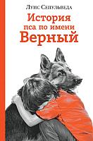 Книга Эксмо История пса по имени Верный (Сепульведа Л.) -