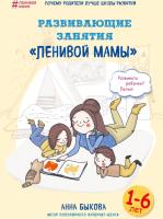 Книга Эксмо Развивающие занятия ленивой мамы (Быкова А.) -