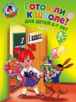 Книга Эксмо Готов ли я к школе? Диагностика для детей 6-7 лет (Мальцева И., Пятак С.) -
