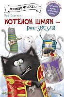 Книга CLEVER Котенок Шмяк рок-звезда (Шу Лин Э.) -
