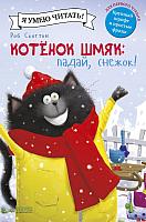 Книга CLEVER Котенок Шмяк. Падай, снежок! (Шу Лин Э.) -
