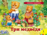 Развивающая книга Росмэн Три медведя -