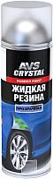 Жидкая резина AVS AVK-303 / A78847S (650мл, прозрачный) -