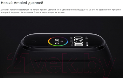 Фитнес-трекер Xiaomi Mi Band 4 / MGW4057RU -