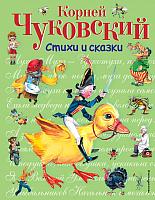 Книга Эксмо Стихи и сказки (Чуковский К.) -