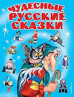 Книга Эксмо Чудесные русские сказки -