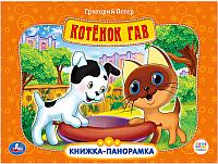 Книжка-панорамка Умка Котенок Гав (Остер Г.) -