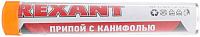 Припой Rexant 09-3101 -
