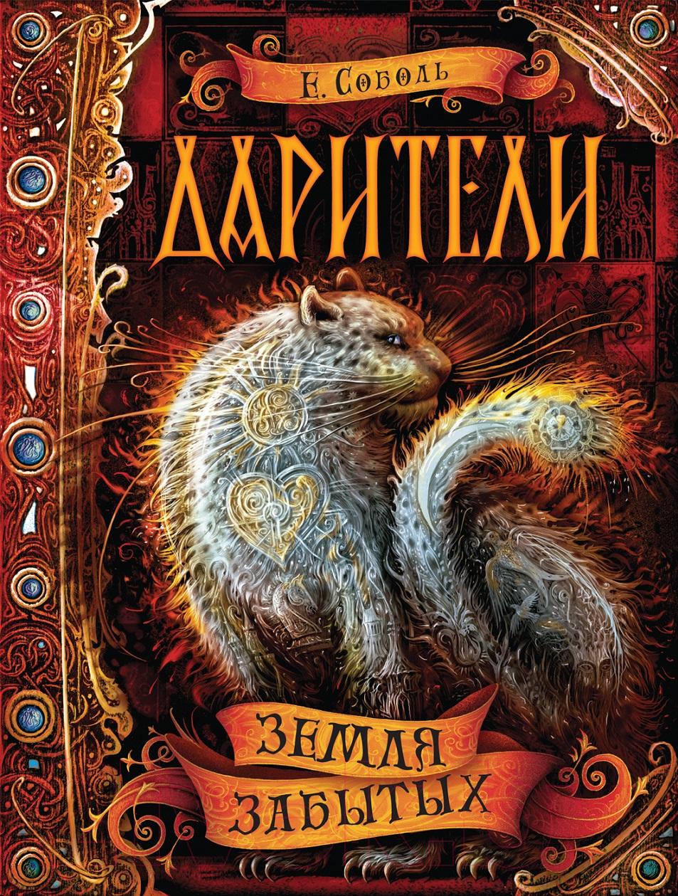 Купить Книга Росмэн, Земля забытых (Соболь Е.), Россия