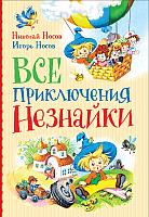 Книга Росмэн Все приключения Незнайки (Носов Н., Носов И.) -