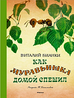 Книга Махаон Как муравьишка домой спешил (Бианки В.) -