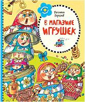 Книга Махаон В магазине игрушек. Стихи (Берестов В.) -