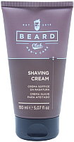 Крем для бритья Beard Club Смягчающий (150мл) -
