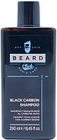 Шампунь для бороды Beard Club Тонизирующий с черным углем (250мл) -