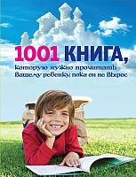 Книга Эксмо 1001 книга, которую нужно прочитать вашему ребенку (Резников А.) -