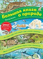 Энциклопедия Эксмо Большая книга о природе (Хенкель К.) -