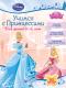 Книга Эксмо Учимся с Принцессами. Для детей 5-6 лет. Читаем и пишем -