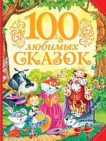 Книга Росмэн 100 любимых сказок (Пушкин А., Толстой Л., Пантелеев Л. и др.) -