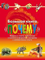 Энциклопедия Росмэн Большая книга Почему -