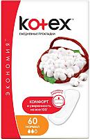 Прокладки ежедневные Kotex Normal (60шт) -