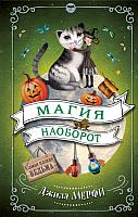 Книга Эксмо Магия наоборот (Мерфи Дж.) -