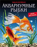 Энциклопедия Проф-Пресс Аквариумные рыбки -