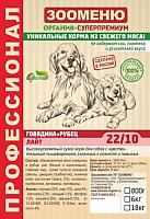 Корм для собак Зооменю Лайт с говядиной и рубцом / 108018-2 (18кг) -
