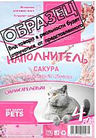 Наполнитель для туалета My Happy Pets Сакура (12л) -