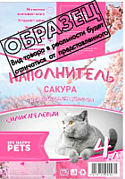 Наполнитель для туалета My Happy Pets Сакура (8л) -