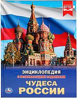 Энциклопедия Умка Чудеса России (Седова Н.) -