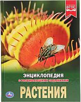 Энциклопедия Умка Растения -