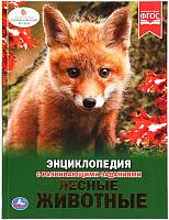 Энциклопедия Умка Лесные животные (Волцит П.) -