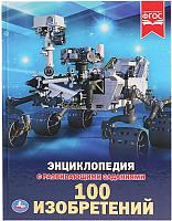 Энциклопедия Умка 100 изобретений -