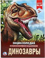 Энциклопедия Умка Динозавры -