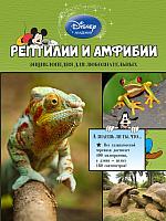 Энциклопедия Эксмо Рептилии и амфибии (Сетфорд С.) -
